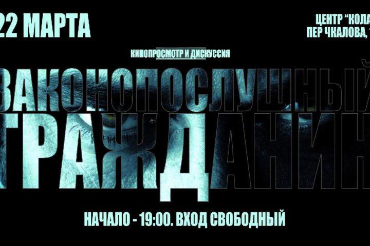 22.03 Кинопоказ «Законопослушный гражданин»