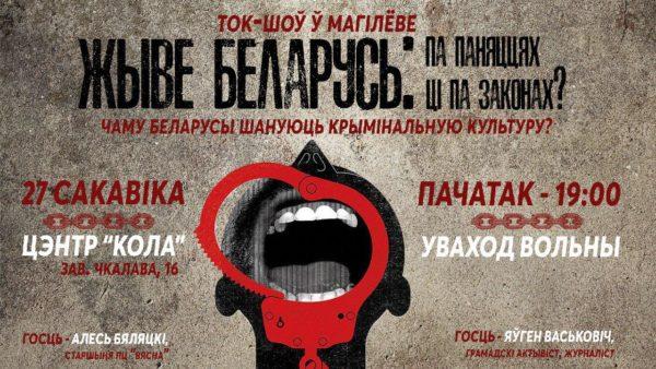 27.03 шоу «Живет Беларусь: по понятиям или по закону?»