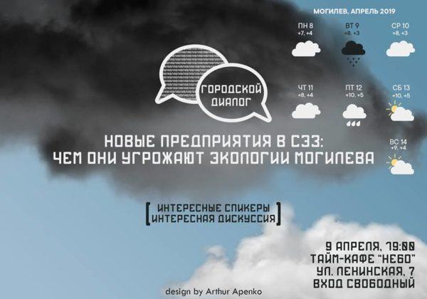 Городские диалоги«Новые предприятия в СЭЗ: чем они угрожают экологии Могилева»