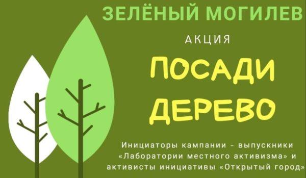 🌳Кампания «Зелёный Могилев» стартует в Могилеве.
