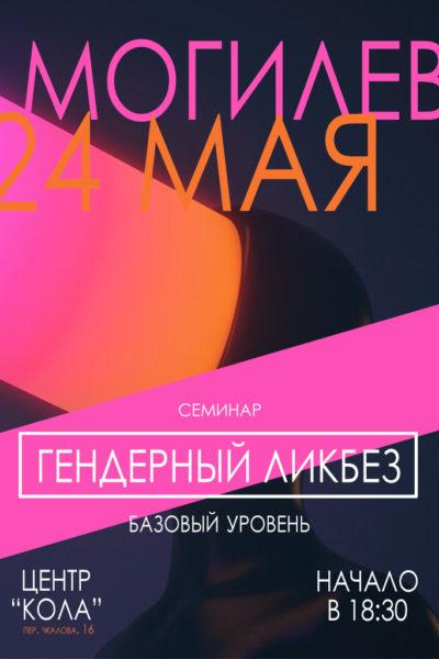 24.05 Семинар «Гендерный ликбез. Базовый уровень»