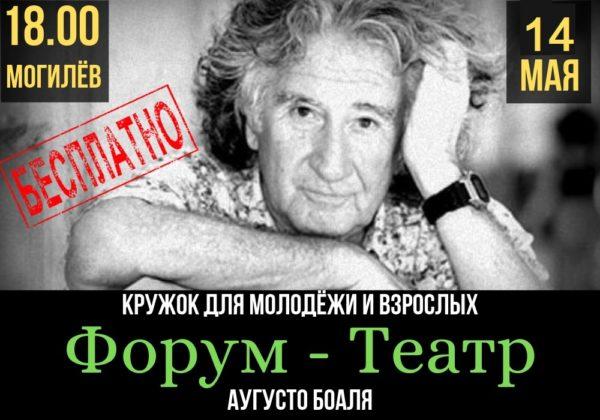 14.05 Форум театр