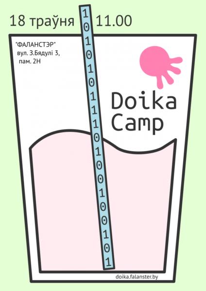 18.05 DoikaCamp у Мінску