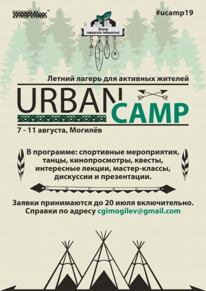 UrbanCamp2019