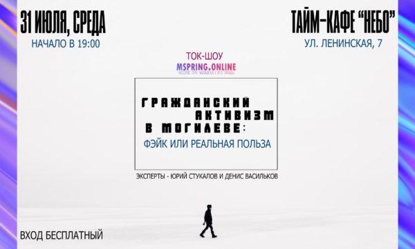 Гражданский активизм в Могилеве: фэйк или реальная польза? Видео