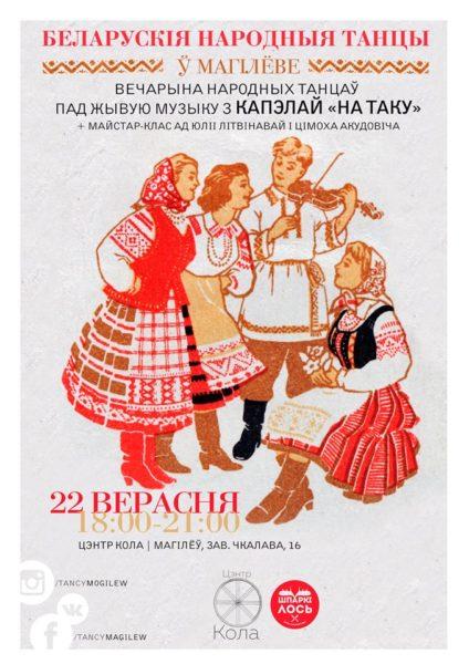 22.09 вечарына народных танцаў з капэлай «На Таку»