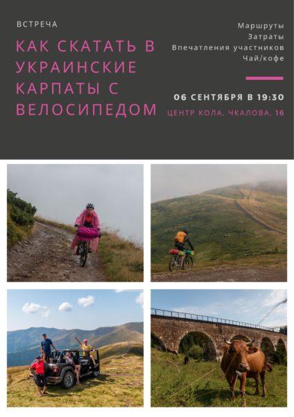06.09 Паблик-ток о велопоходе по Карпатам