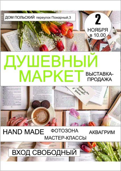 2.11 Душевный маркет в Польском доме