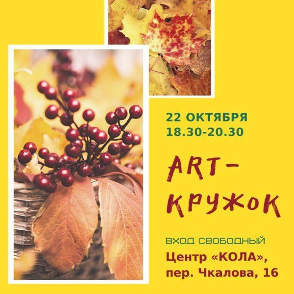 Арт-кружок АБФ 22.10
