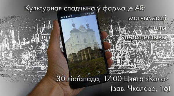 30.11 Культурная спадчына ў фармаце дапоўненай рэчаіснасці (AR)