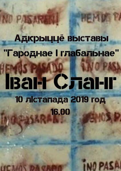 10.11 выстава Івана Сланга на Коле