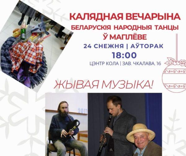 Калядная вечарына ў Магілёве — 24 снежня