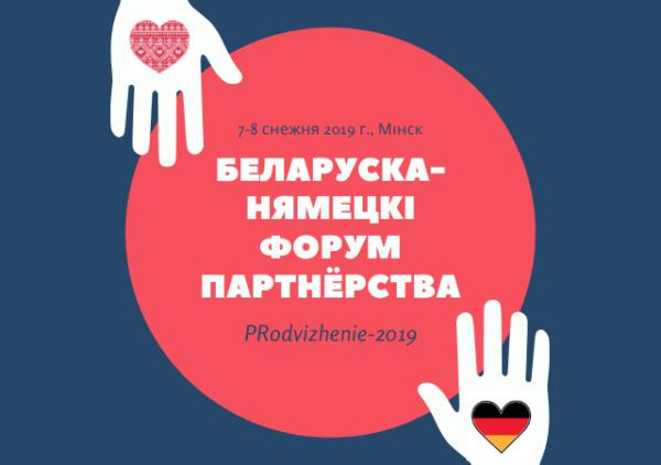 Запрашаем на PRodvizhenie-2019