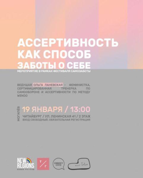 Фестиваль Самозаботы в Могилеве