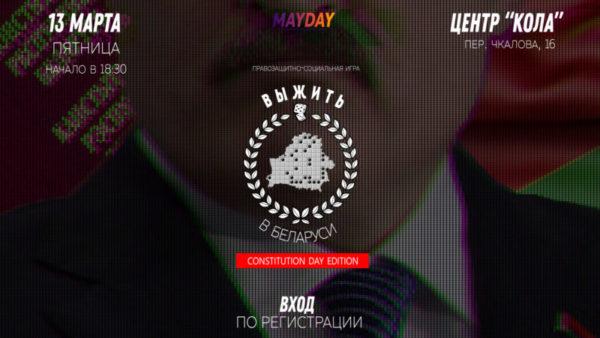13.03 интерактивная игра «Выжить в Беларуси: День Конституции» в Могилеве