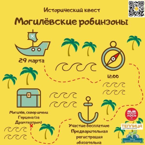 Исторический квест «Могилевские робинзоны».