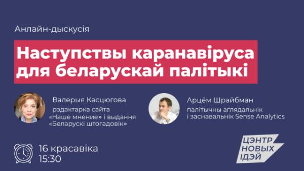 16.04 анлайн-дыскусія «Наступствы каронавіруса»