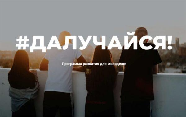 «Далучайся!» — новая программа для молодёжи