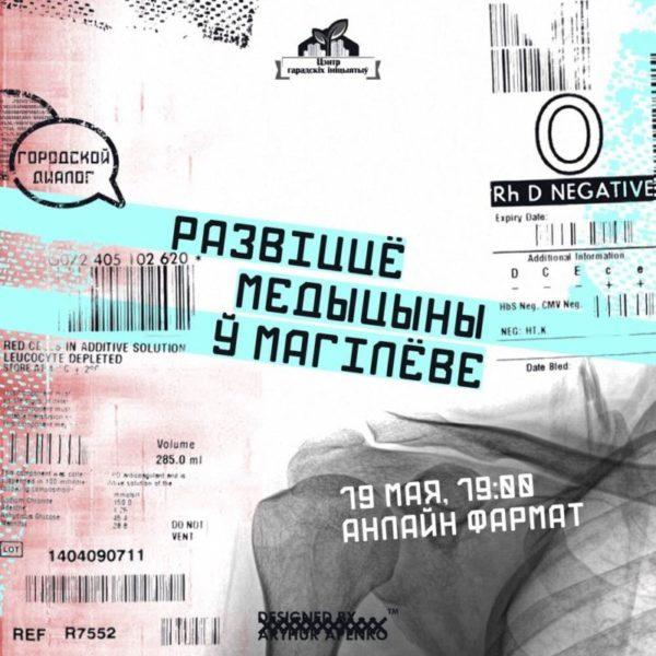 Развитие медицины в Могилеве в условиях коронавируса. Онлайн ток-шоу