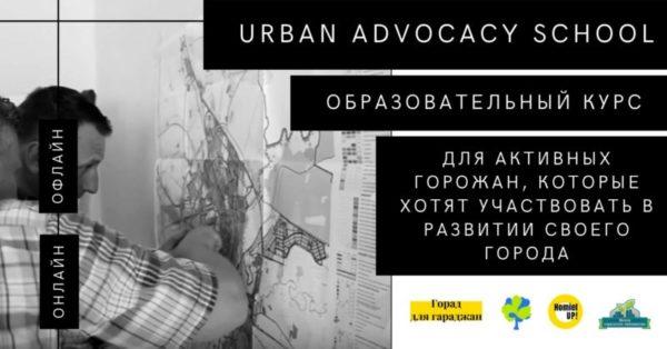 Urban Advocacy School принимает заявки