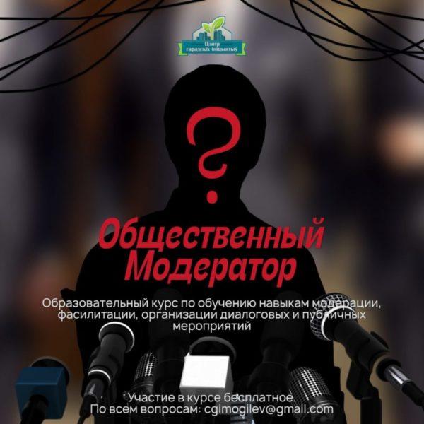 В Могилеве появятся общественные модераторы