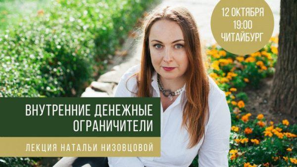 Лекция Натальи Низовцовой