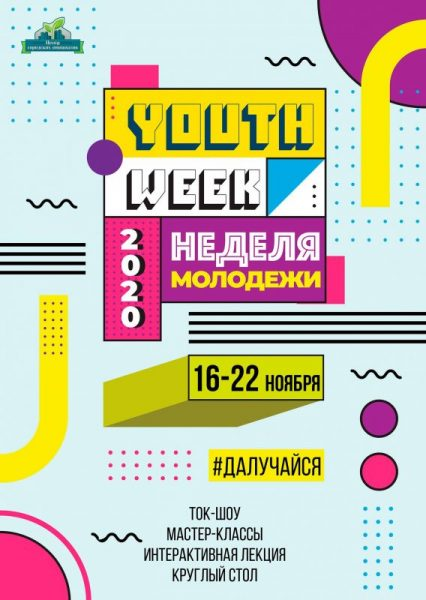 Неделя молодежи от Центра городских инициатив