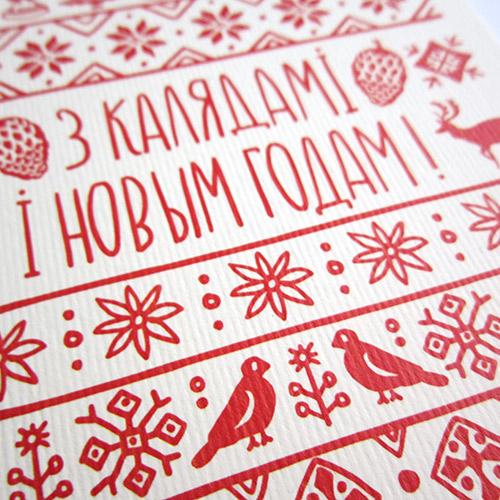 З Калядамі ды Новым годам!