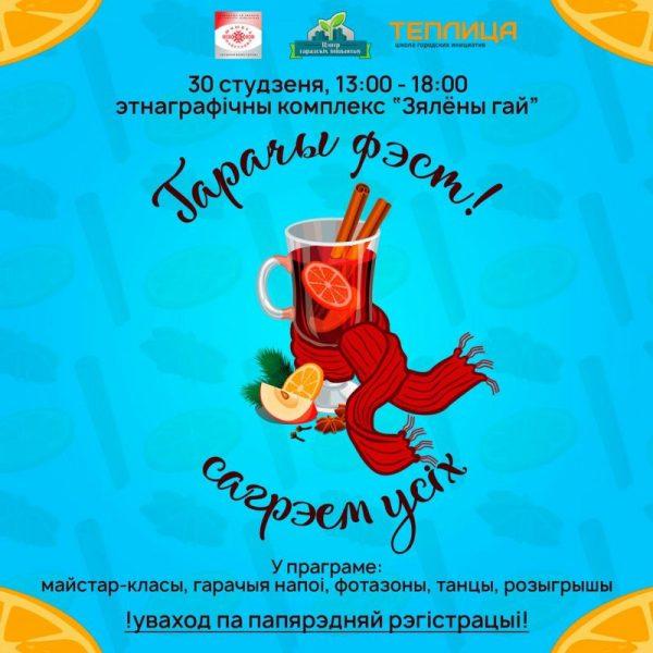 Горячий фест пройдет в Могилеве 30 января