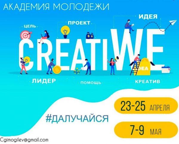 Новый набор в академию молодежи «CreatiWe»